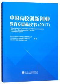 中国高校创新创业教育发展蓝皮书(2017)