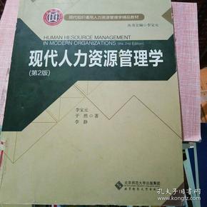 现代人力资源管理学