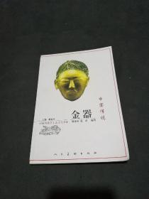 中国传统金器
