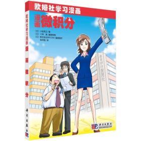 欧姆社学习漫画——漫画微积分 正版 (日)小u 寛之  9787030253217