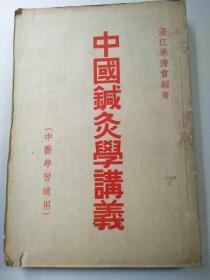 中国针灸学讲义(原版 )