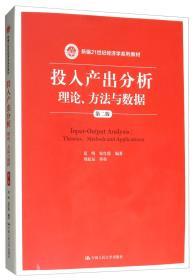 投入产出分析:理论、方法与数据(第二版)/新编21世纪经济学系列教材