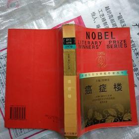 癌症楼:获诺贝尔文学奖作家丛书
