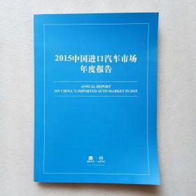2015中国进口汽车市场年度报告(大16开、品好)