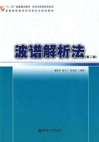 """""""十一五""""国家重点图书化学与应用化学丛书·普通高等教育化学类专业规划教材:波谱解析法(第2版)"""