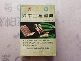 英汉日汽车工程词典