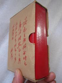 《毛泽东选集》(一卷本)64开袖珍版【羊皮封面、带盒子 、林题】1967年版、69年四川1印、书干净品佳