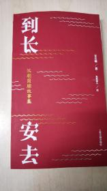 到长安去:汉朝简牍故事集