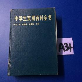 中学生实用百科全书~~~~满25包邮!