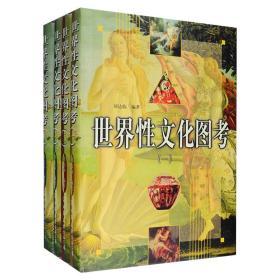 世界性文化图考(盒装全四卷)
