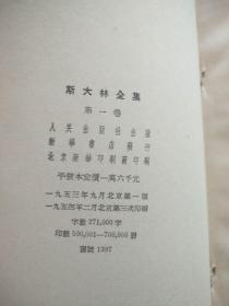 斯大林全集    第一卷