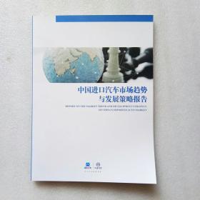 中国进口汽车市场趋势与发展策略报告2015(大16开、品好)