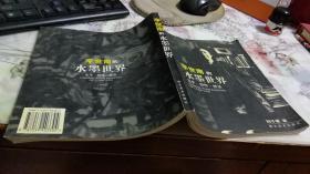 李世南的水墨世界:生平、创作、技法