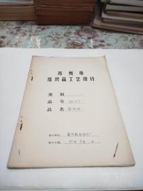苏州市丝织品工艺设计(膨涤绸)资料