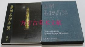 古越阁藏  商周青铜兵器
