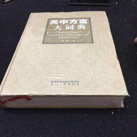 关中方言大词典