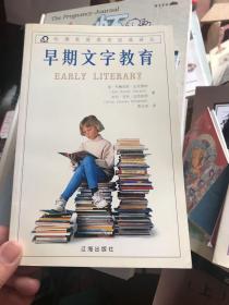 早期文字教育