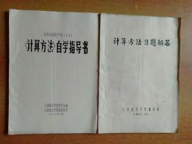 《计算方法》自学指导书、计算方法习题解答 2册合售【油印本】