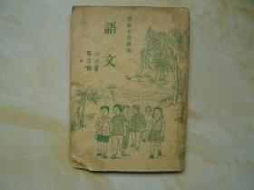 初级小学课本--语文(第七册)