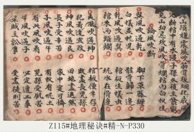 Z115#地理秘诀#精-N-P330/清代古籍善本/孤本手抄本