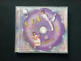 木兰拳(徒手拳 木兰报春)1VCD