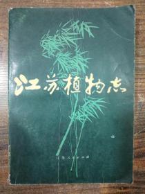 江苏植物志  上