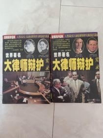 《世界著名大律师辩护实录》(上下)1997年一版一印。
