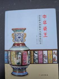 中华瓷王-清乾隆各种釉彩大瓶再造纪实