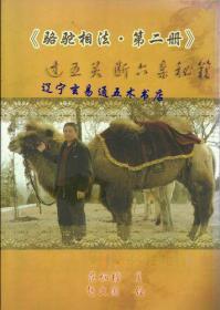 《骆驼相法·第二册——过五关断六亲秘籍》范炳檀著 赵文国绘
