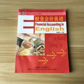 高职高专行业英语系列教材:财务会计英语