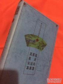 中华文学百家经典.第23卷.温庭筠集李煜集王禹   集