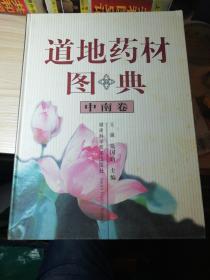 道地药材图典.西南卷,中南卷,华东卷,三北卷全四卷