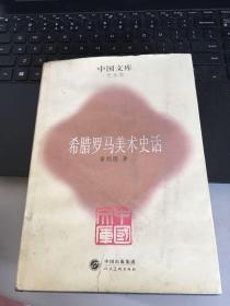 中国文库·艺术类:希腊罗马美术史话
