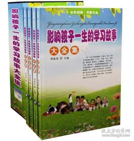 正版 影响孩子一生的学习故事 16开4卷 9D01c