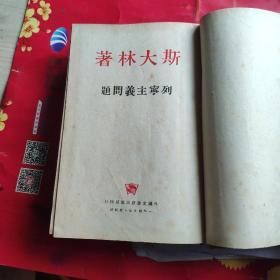 列宁主义问题(精装,49年版)