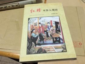 红楼木器大观园 姜明岐签赠本