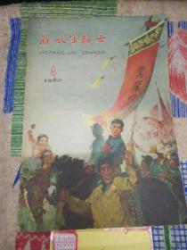 解放军战士1960年第4期