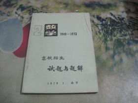 数学(第二册)1949-1973【高校招生试题与题解】