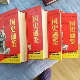 中华人民共和国国史通鉴