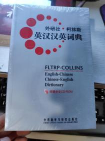 外研社.柯林斯-英汉汉英词典 正版塑封含光盘9787560062174