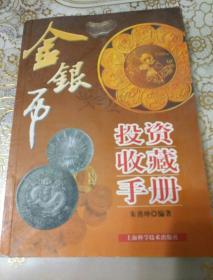 金银币投资收藏手册