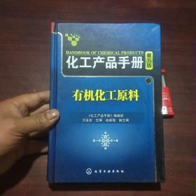 化工产品手册:有机化工原料(第五版)(32开精装)(介绍目前社会上使用的国产及部分进口有机化工原料产品1069种)