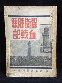 《保卫滕县血战记》民国36年12月初版,32开,前有照片二十七帧
