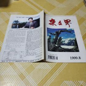 杂文界1999.8