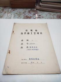 苏州市丝织品工艺设计(软缎被面)资料