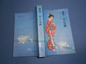 春雪·天人五衰:日本文学名著选译丛书-90年一版一印