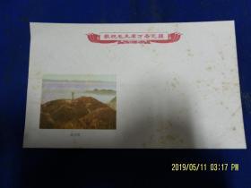 文革美术小信封 1 枚   1970年