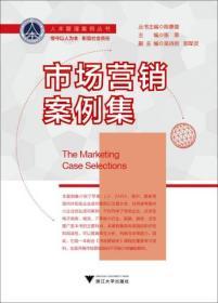 市场营销案例集(人力资源管理系列)9787308131353