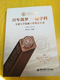 百年筑梦一流学科交通大学机械工程教育年谱(1896——2015)