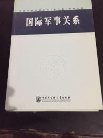 中国军事百科全书.81.国际军事关系(学科分册)1